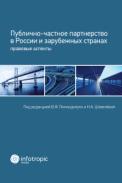 Публично-частное партнерство в России и зарубежных странах