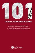 101 термин налогового права