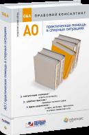 АО : практическая помощь в спорных ситуациях