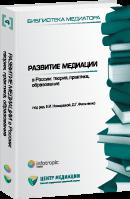 Развитие медиации в России