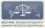 Вестник международного коммерческого арбитража