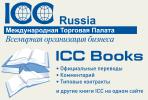 ICC Books